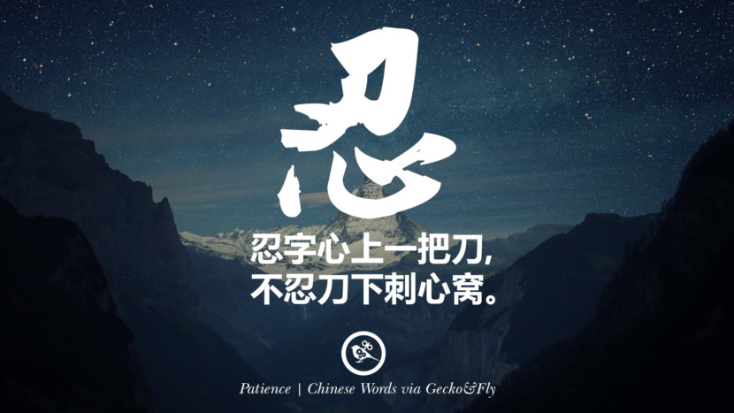 忍字心上一把刀, 不忍刀下刺心窝。 patience beautiful chinese japanese word tattoo Symbols