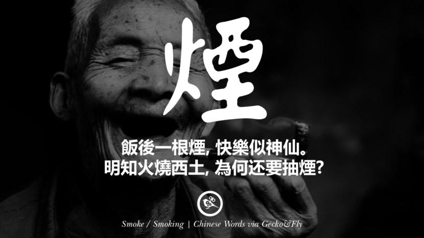 飯後一根煙, 快樂似神仙。 明知火燒西土, 為何还要抽煙? smoke smoking beautiful chinese japanese word tattoo Symbols