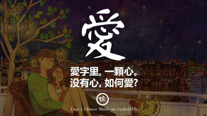 愛字里, 一顆心。 没有心, 如何愛? love beautiful chinese japanese word tattoo Symbols